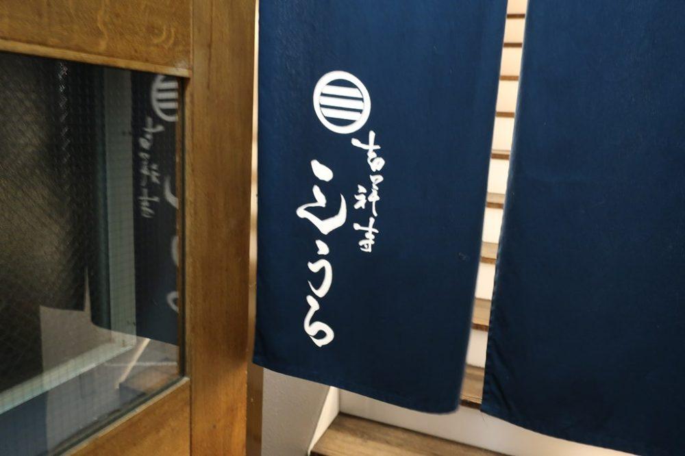 吉祥寺 三うら 和食 ふぐ料理 記念日