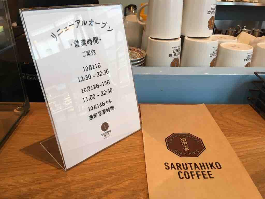 猿田彦珈琲 アトリエ仙川 カフェインレスコーヒ