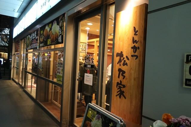 三鷹 松の屋 ロースかつ 松屋本社 ランチ