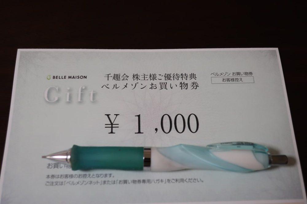 千趣会(8165) 株主優待到着