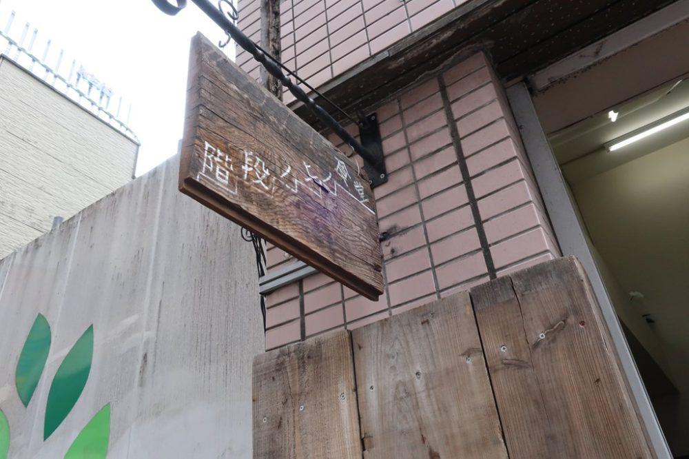 吉祥寺 階段ノ上ノ食堂 ランチ
