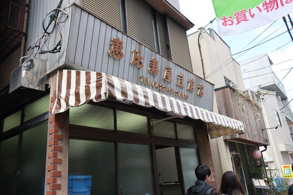 三鷹北口 恵比寿屋豆腐店 豆腐 美味しい 給食