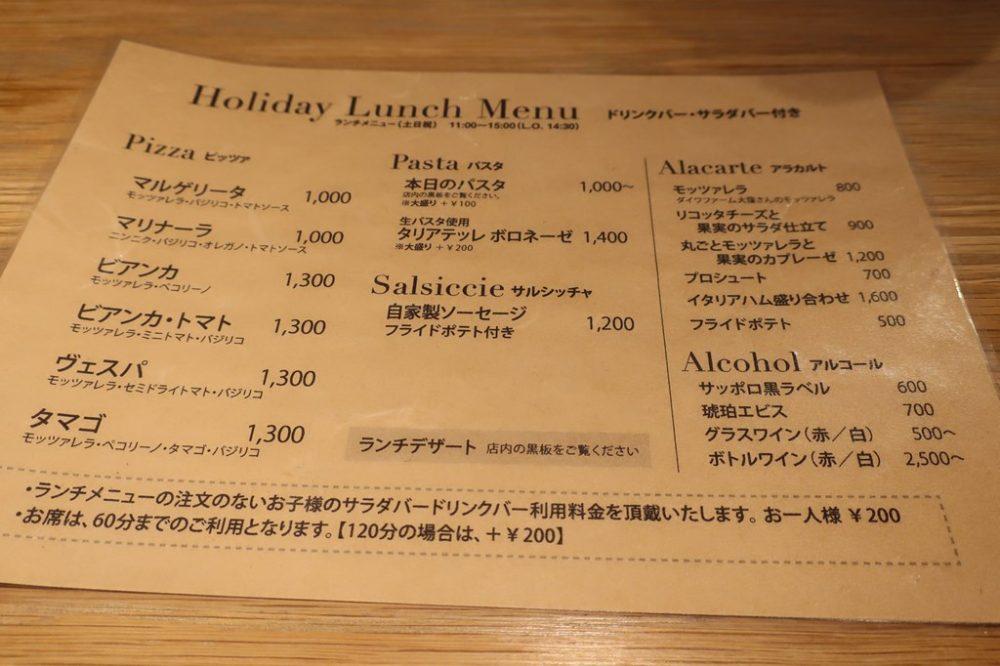 三鷹 武蔵野カンプス ランチ ピザ サラダバー