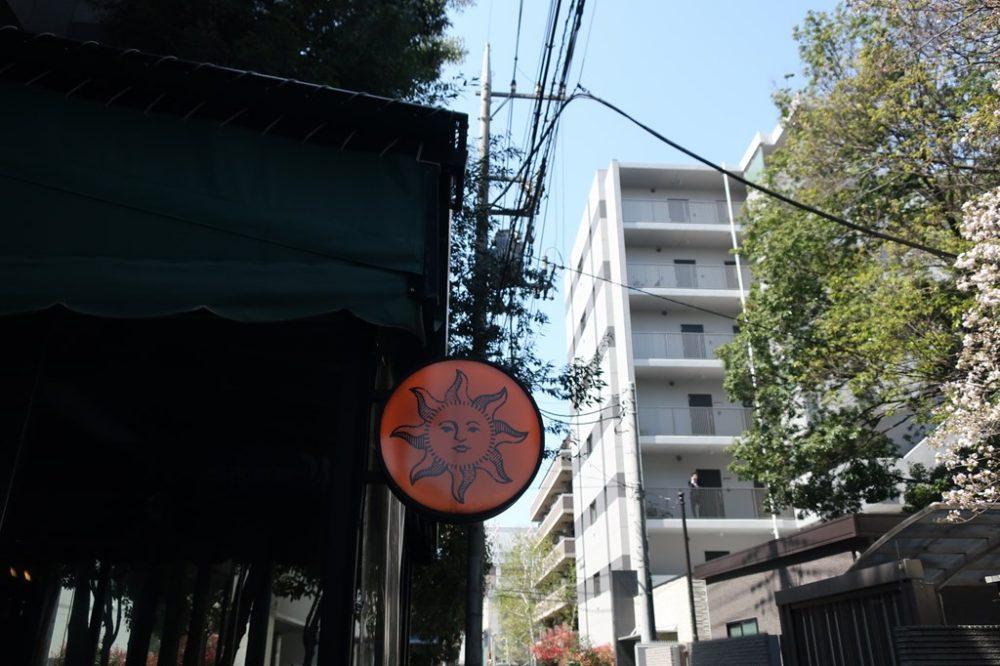 武蔵野カンプス 三鷹 ピザ サラダバー 食べ放題