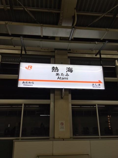 熱海旅行 東京 費用 弾丸旅行