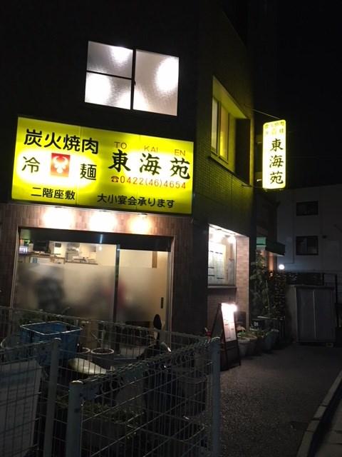 三鷹 焼肉 東海苑 夕食 ホルモン 宴会ok