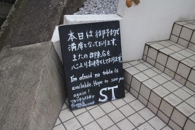 横浜元町 フレンチST ママ友会 ワイン安い