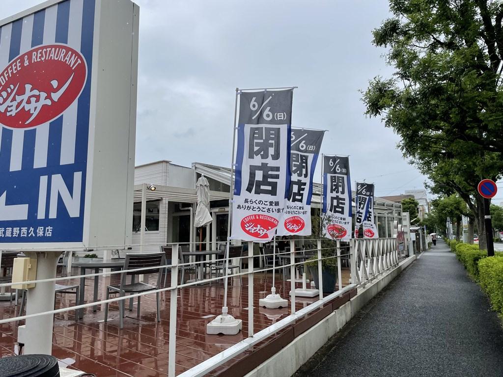 ジョナサン 閉店 武蔵野西久保店 すかいらーく本社 モーニング から好し 別業態