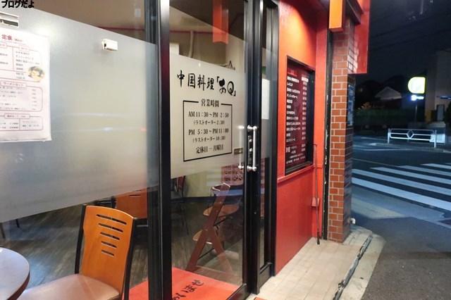 中国料理店 「あQ」