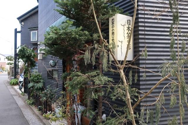 日本茶カフェ さらさら
