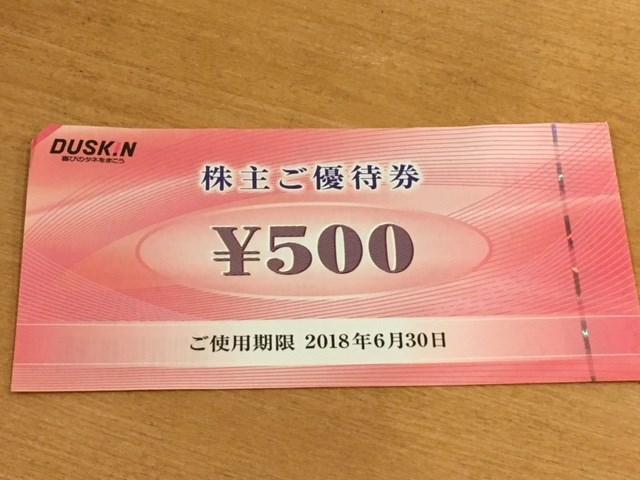 ダスキン(4665)株主優待 モスバーガー ミスタードーナツ