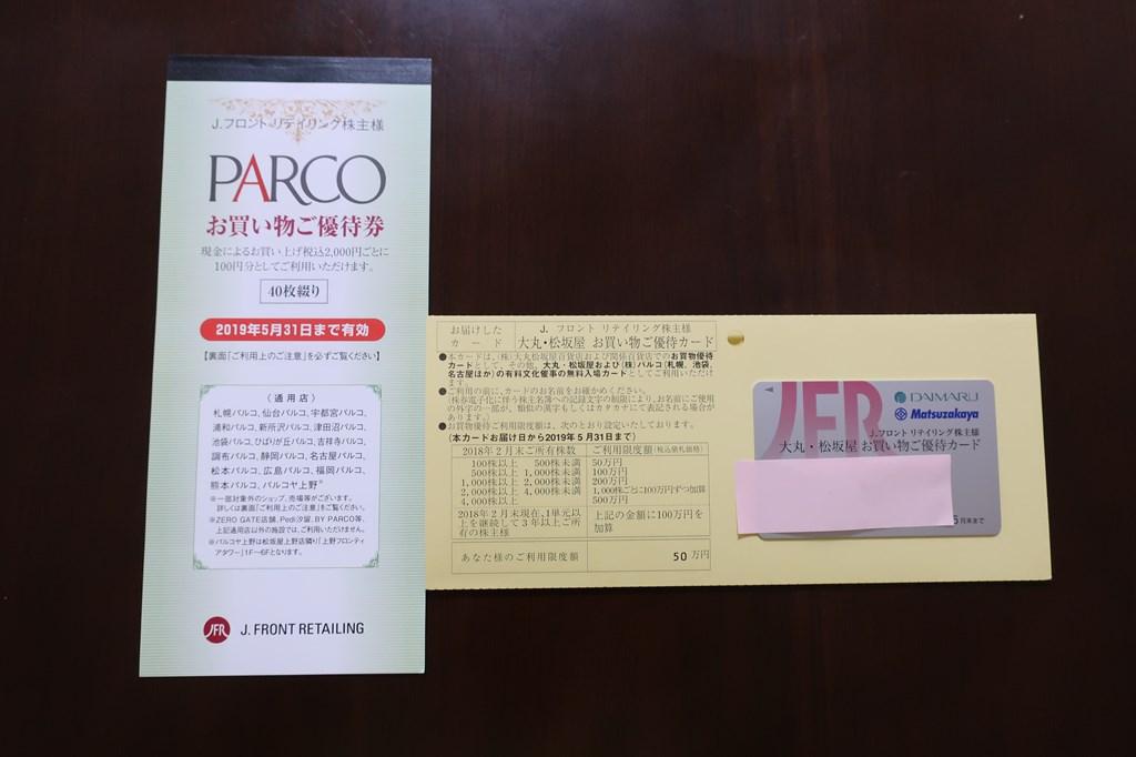 J.フロントリテイリング(3086)の株主優待