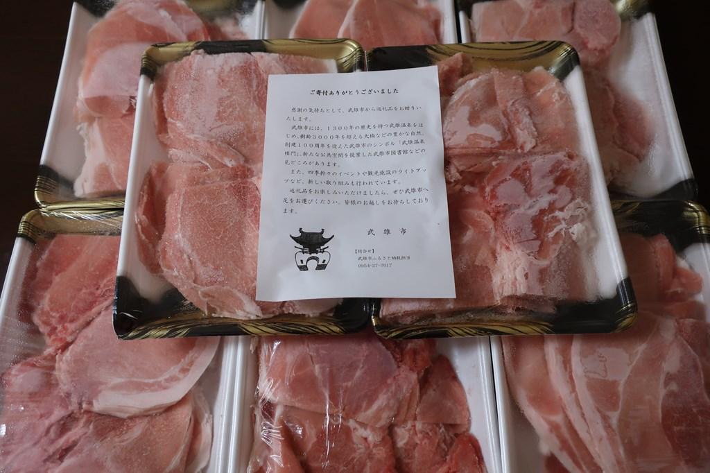 ふるさと納税 豚肉 佐賀県武雄市
