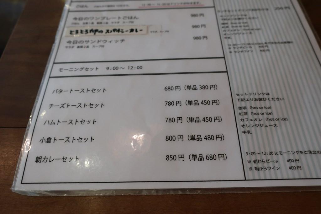 三鷹 モリスケ+横森珈琲 モーニング