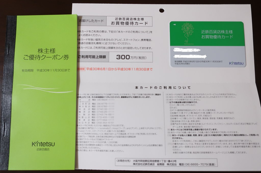 近鉄百貨店(8244)株主優待  お買い物カード