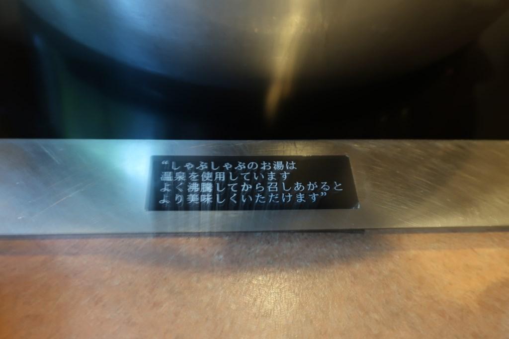 箱根湯本 天山湯治郷