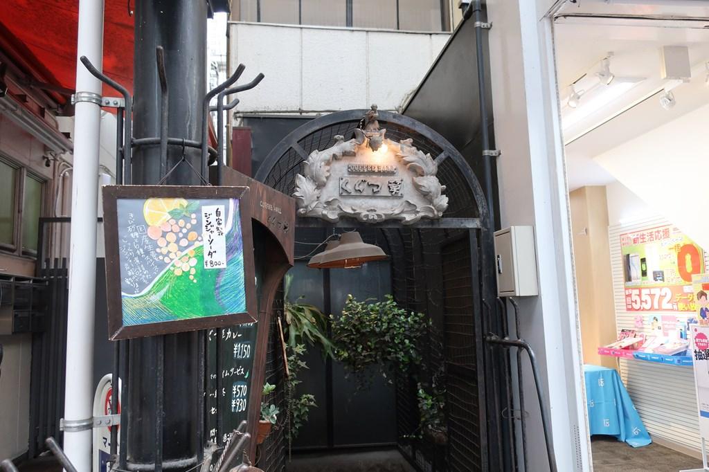 吉祥寺 くぐつ草 カレー 老舗 純喫茶店