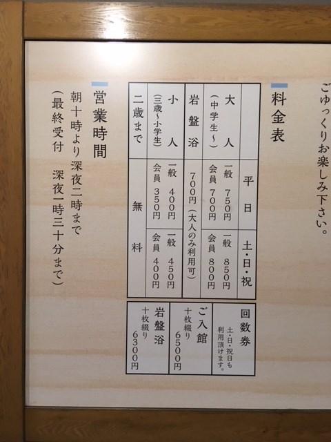 仙川 湯けむりの里 温泉 岩盤浴 漫画
