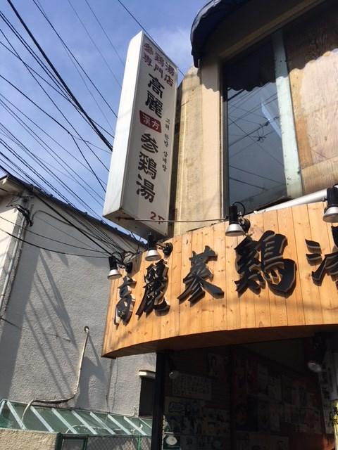 新大久保 参鶏湯