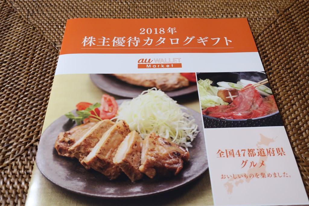 KDDI(9433) 株主優待 カタログギフト