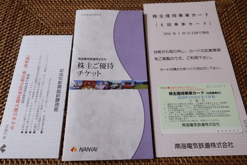 南海電気鉄道(9044)株主優待
