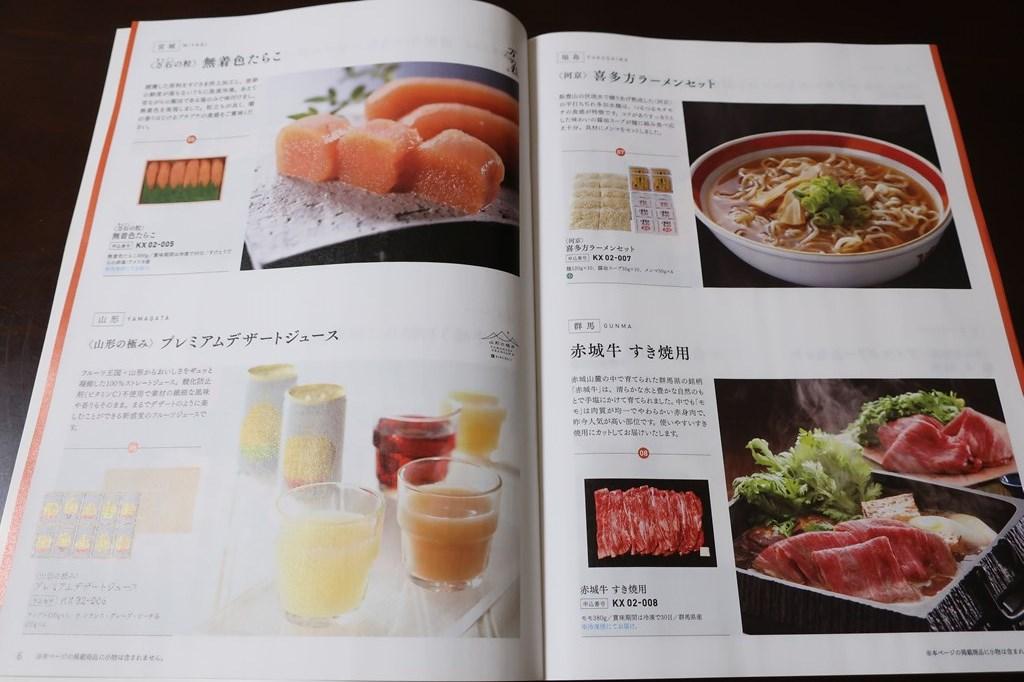 KDDI(9433)株主優待 カタログギフト