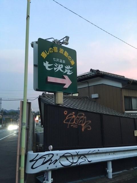 七沢壮 アクセス