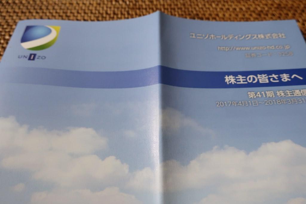 ユニゾホールディングス ギフトカード 株主優待 3月