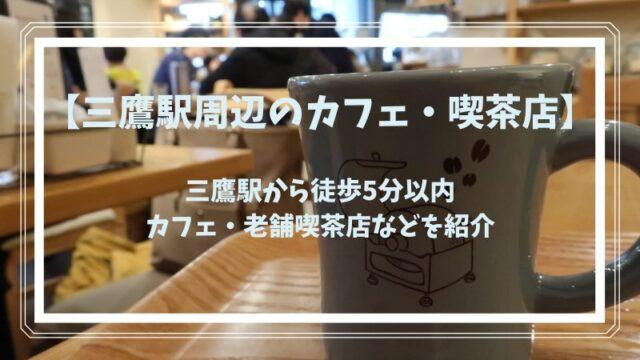 三鷹カフェ