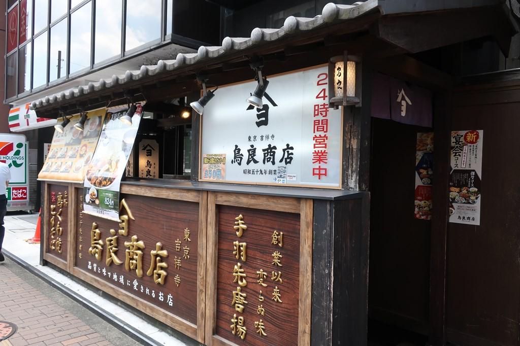 鳥良商店 株主優待 クリエイトレストラン