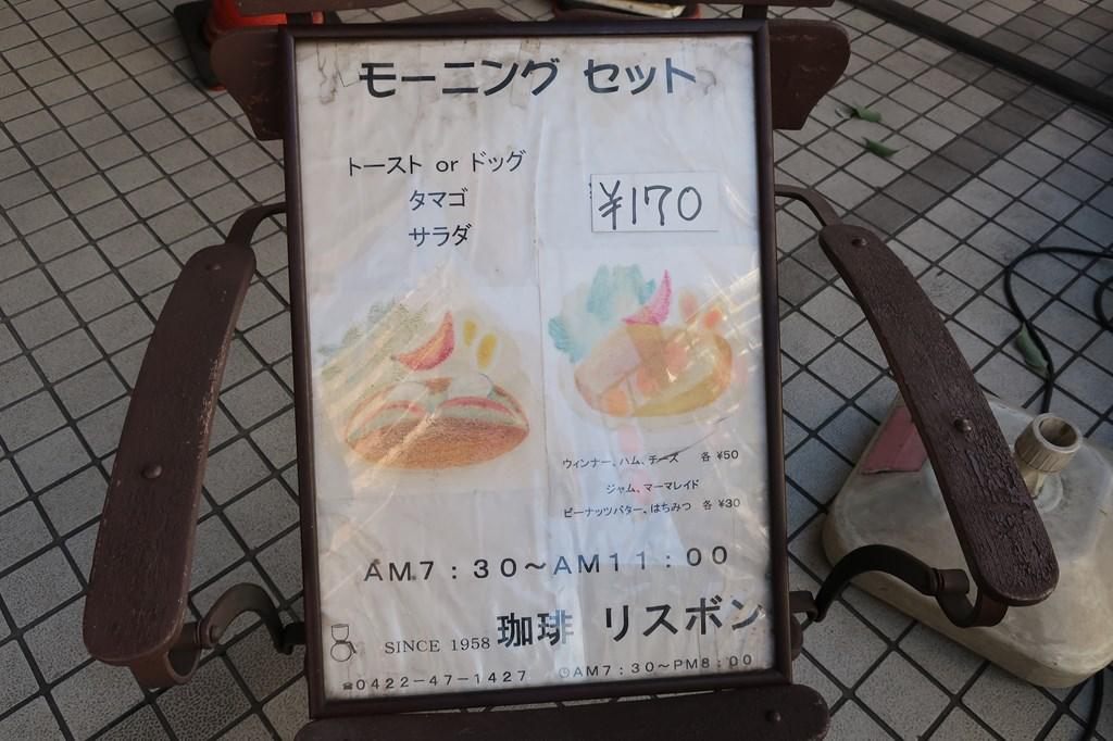 三鷹 リスボン 喫茶店 モーニング ランチボックス
