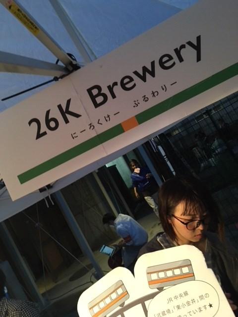 中央線ビールフェスティバル