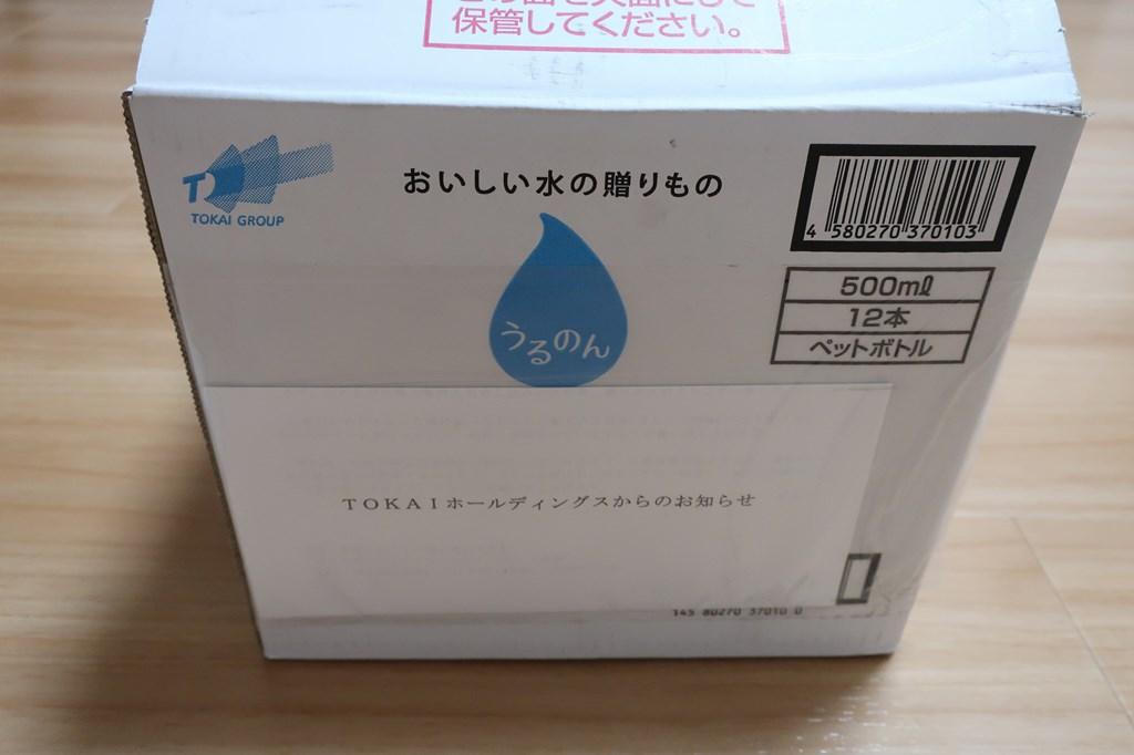 TOKAI 株主優待 お水のペットボトル