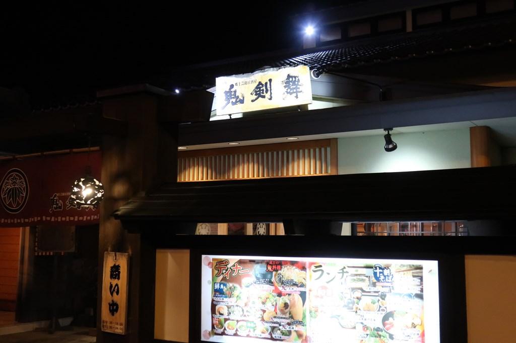 鬼剣舞 アメリカンワールド店