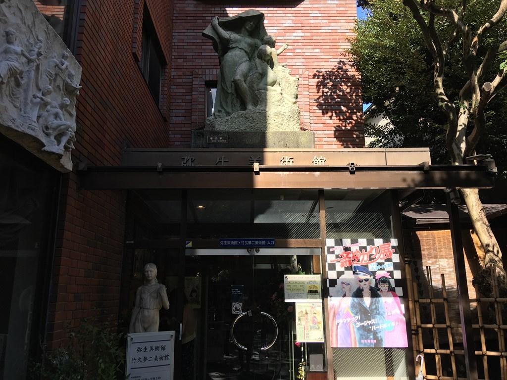 一条ゆかり展 弥生美術館