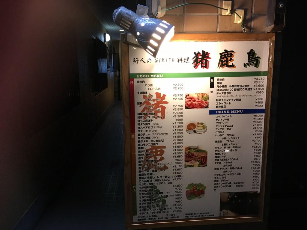 猪鹿鳥 ジビエ 高円寺