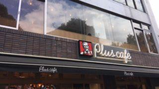 KFC Plus cafe 武蔵境