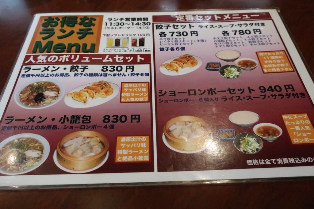 三鷹 餃子のハルピン ランチ テイクアウト お取り寄せ