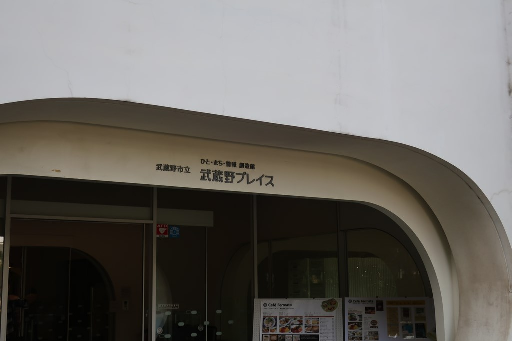 カフェ・フェルマータ@武蔵野プレイス