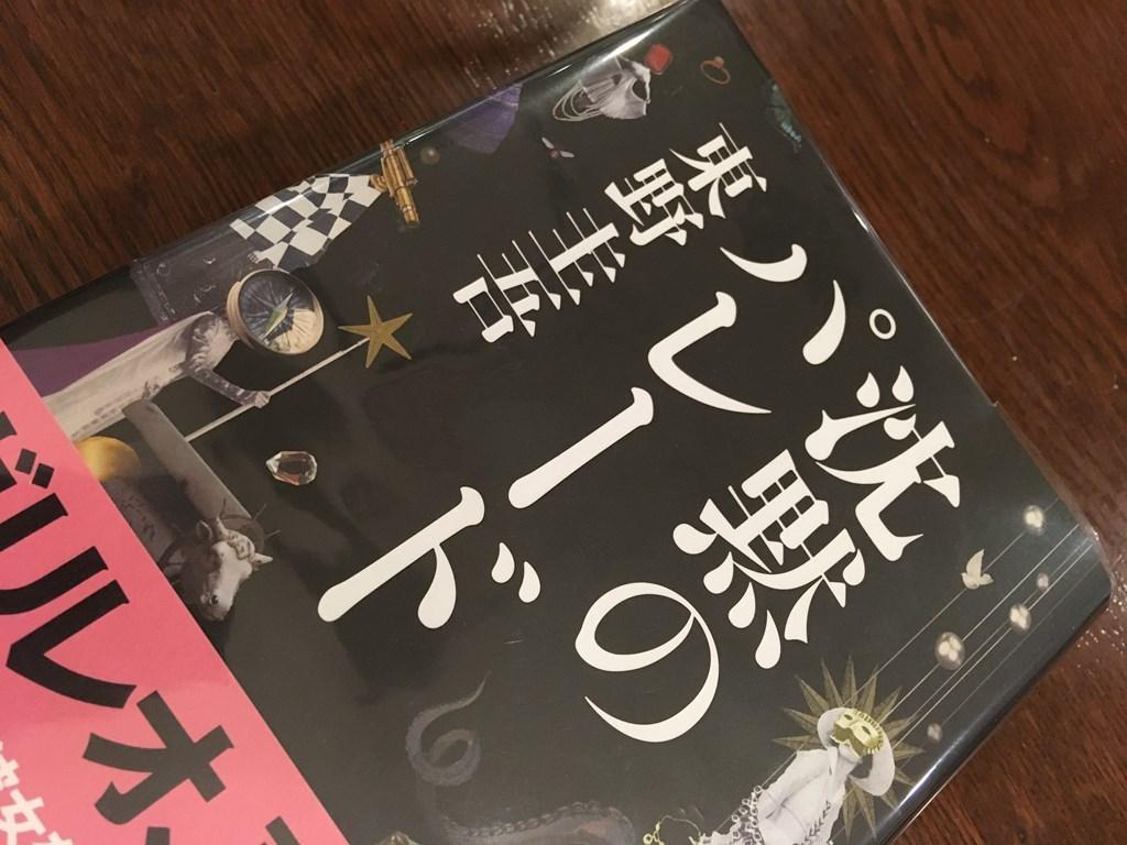 沈黙のパレード 書評 ネタバレなし 感想 ガリレオシリーズ 東野圭吾 実写化 ドラマ化 映画化