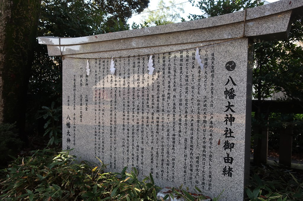 三鷹 八幡大神社