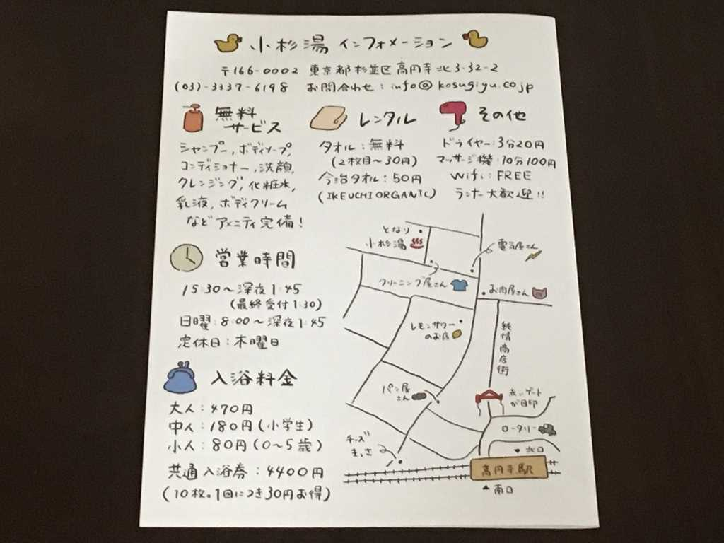 小杉湯 高円寺 朝風呂
