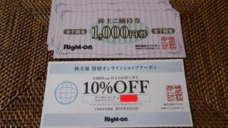 ライトオン 7445  株主優待