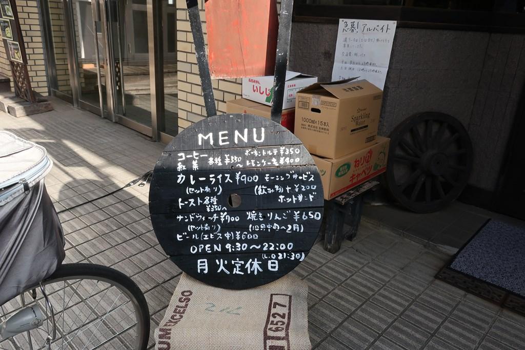吉祥寺 カレー 茶房 武蔵野文庫