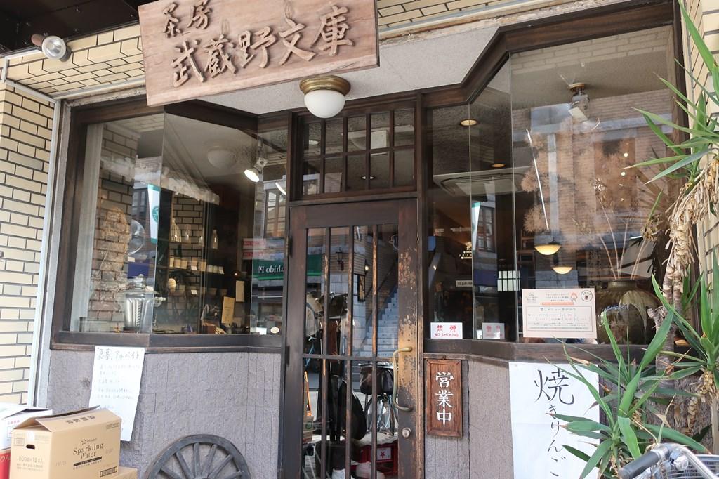 吉祥寺 カレー 武蔵文庫喫茶店