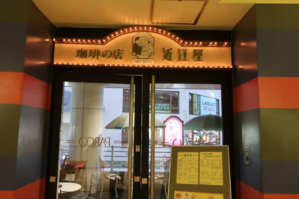 近江屋 吉祥寺 喫茶店  パルコ