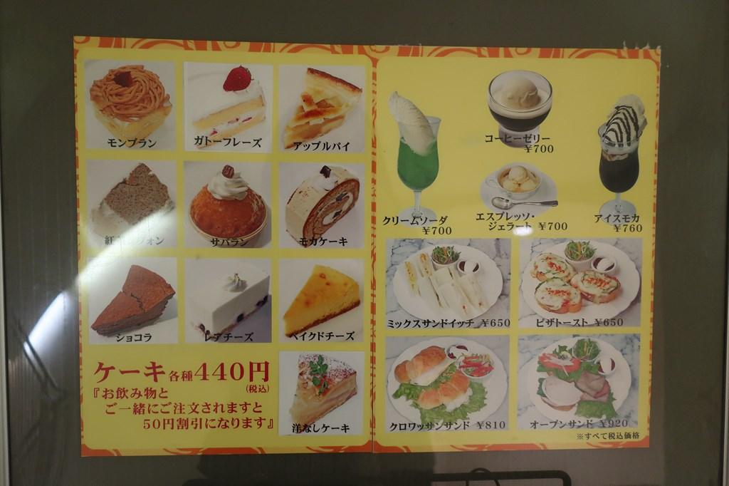 近江屋 吉祥寺 喫茶店  パルコ 近江屋