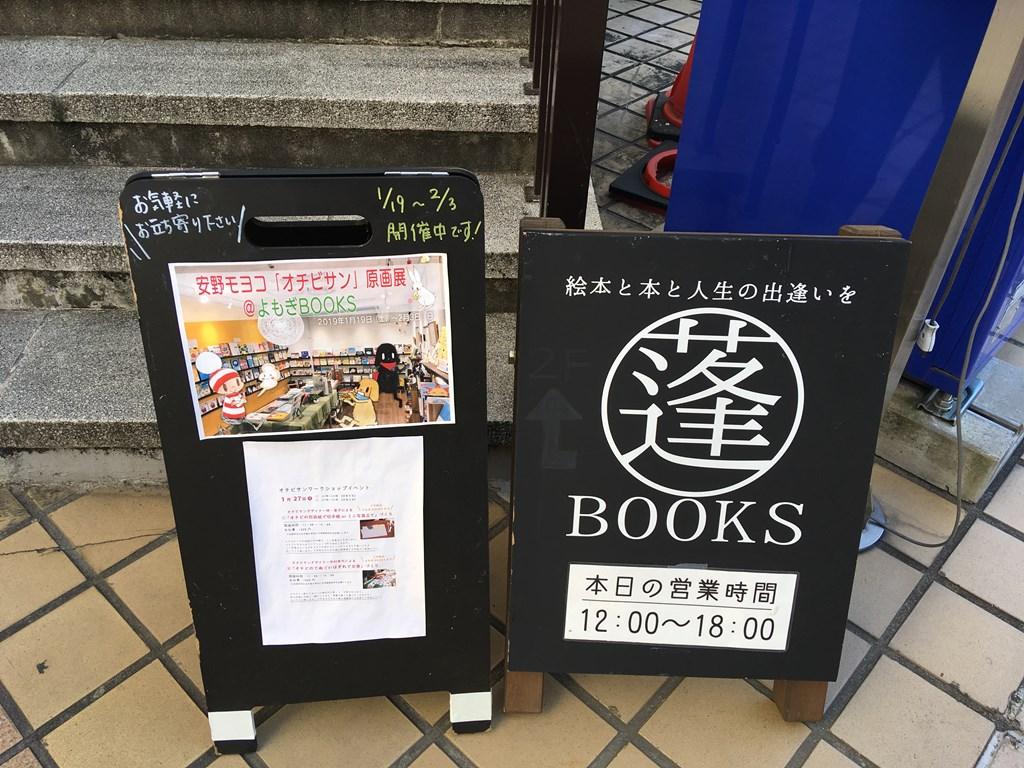 おちびさん 原画展 グッツ販売 安野モヨコ 三鷹よもぎBOOKS