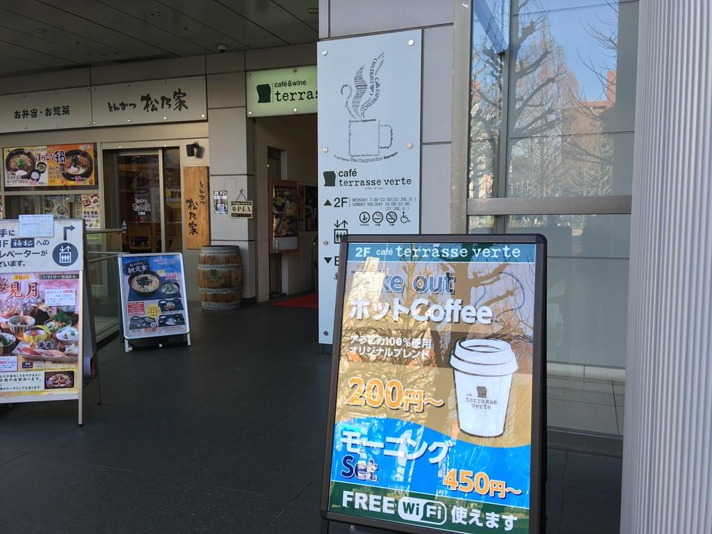 三鷹北口モーニング cafe terrasse verte (テラス・ヴェルト)