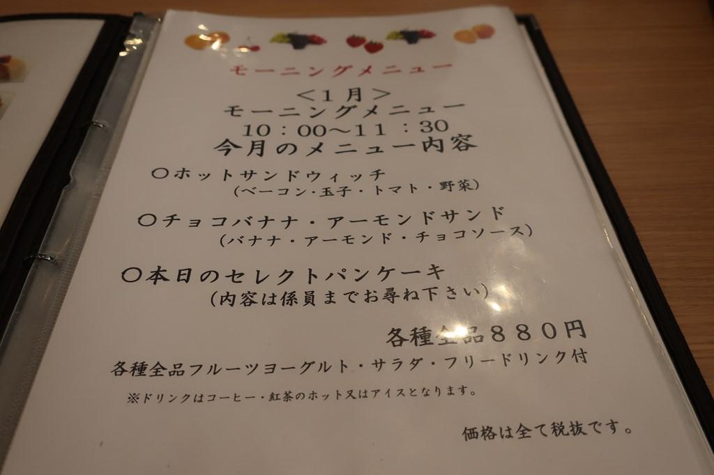 果樹園リーベル 吉祥寺 モーニング メニュー